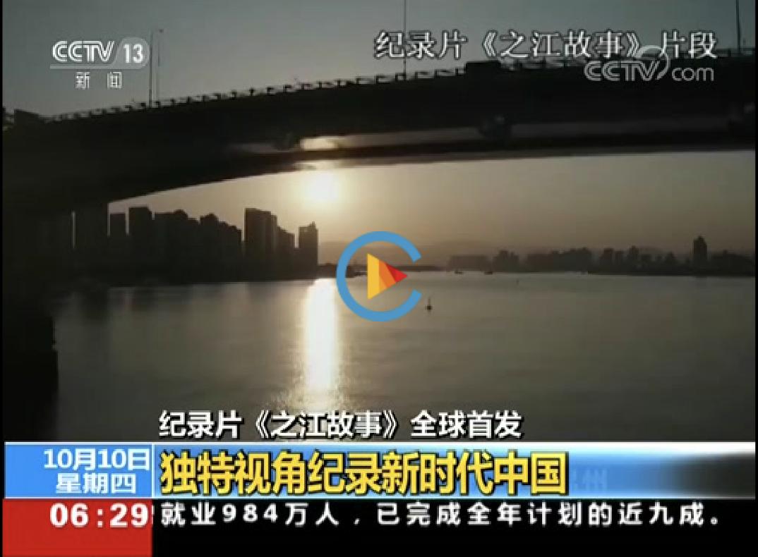 纪录片《之江故事》在京首发:英议员徒步中国,公益筹款128万元