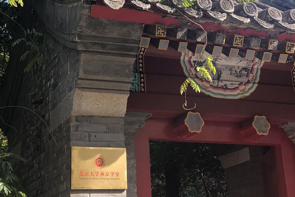 """""""情誼超越了知識的給予,是人和人之間的愛"""":百年燕京大學的精神與命運"""