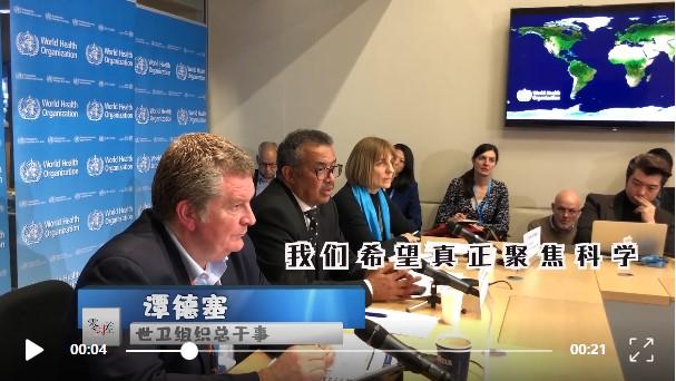 【记者手记】世卫总干事回应西方记者:中国过去没有,现在也没有