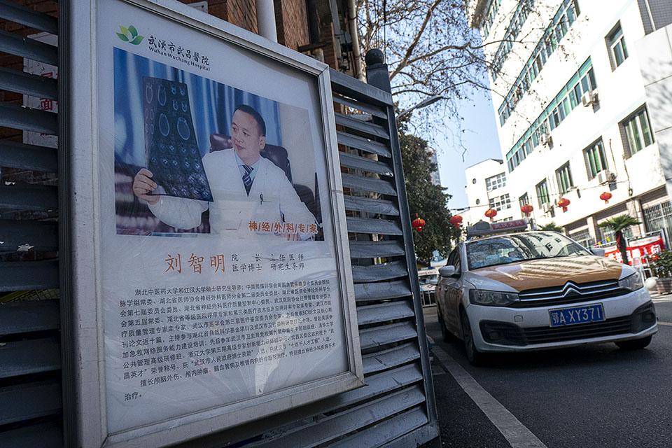 逝者 | 院长刘智明的最后一月
