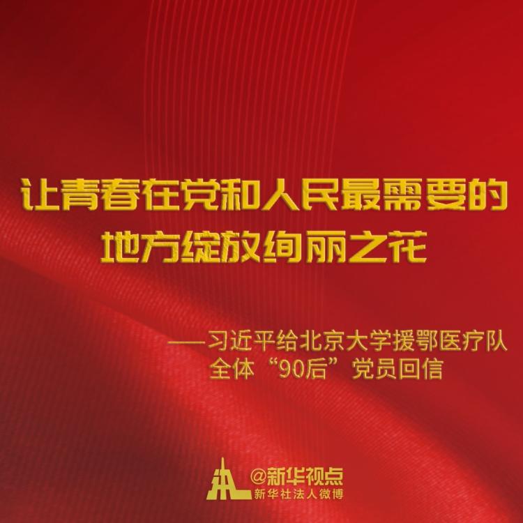 """习近平回信勉励北京大学援鄂医疗队全体""""90后""""党员 让青春在党"""