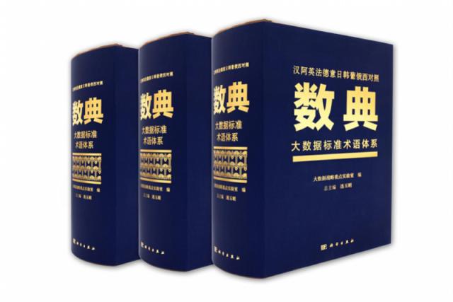 全球首部多语种大数据标准术语工具书出版