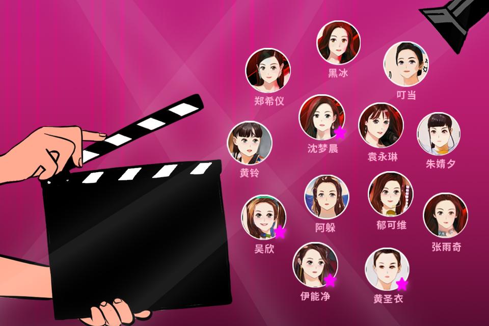 H5| 假如你是女團制作人,誰是你的成團人選?