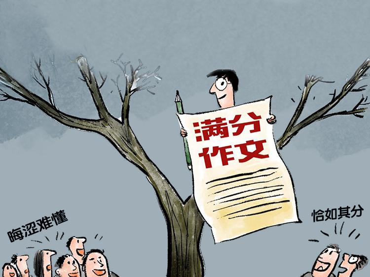 """浙江阅卷老师谈争议满分作文:别让引用""""艺术""""走向极端"""
