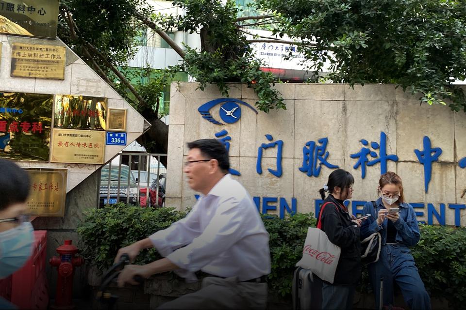 廈門眼科中心改制內幕——被疑賤賣的三甲醫院