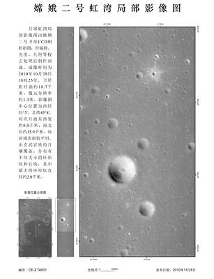 国家国防科技工业局首次发布嫦娥二号月面虹湾局部影像图1