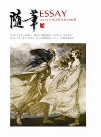 林海雪冤 - Magazine cover