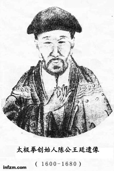陈氏九世祖陈王廷(1600-1680)。 (南方周末资料图)
