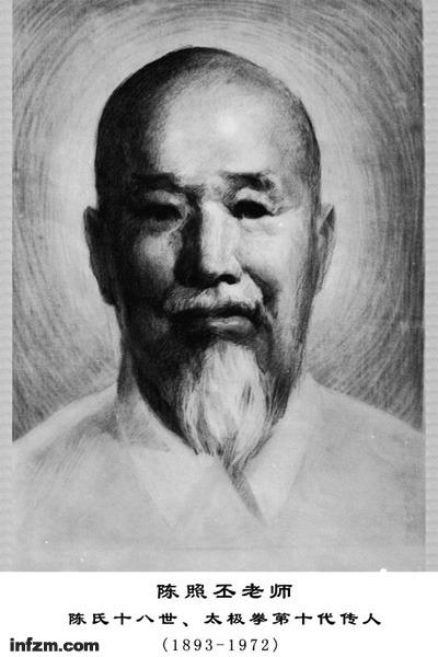陈氏十八世祖陈照丕(1893-1972)。 (南方周末资料图)