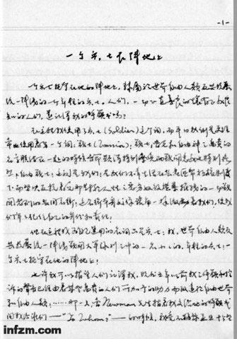 彭令范赠给胡佛研究所的林昭案卷. (南方周末资料图)