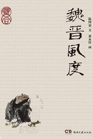 """风流魏晋:无法出世的""""姑射山神人"""" - leebapa - leebapa的博客"""