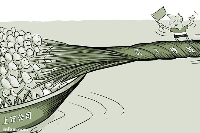 企改革的救星,还是国资流失的漏斗?员工持股忐