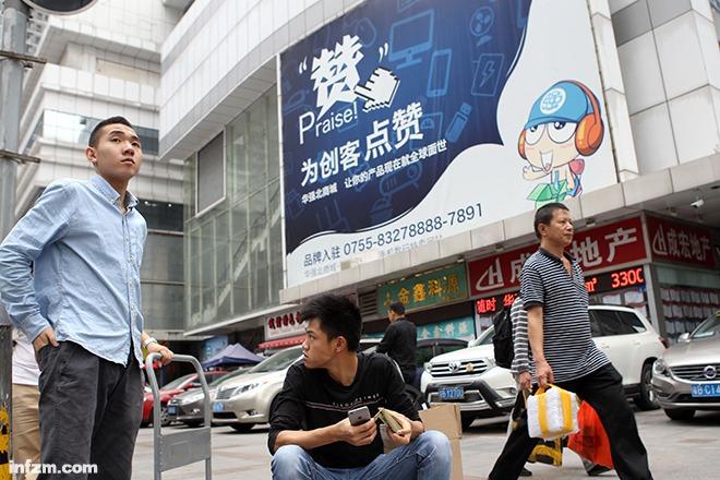 13 华强北阳谋:创客、老板与官员的三角盟.jpg