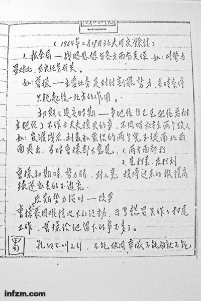林彪请田余庆讲史的前前后后 - 耿元骊 - 唐宋史研究