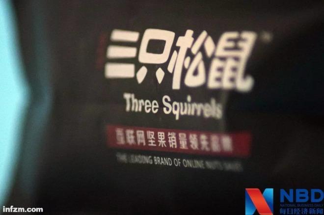 三只松鼠开心果霉菌超标被召回!这下公司和吃货都不开心了