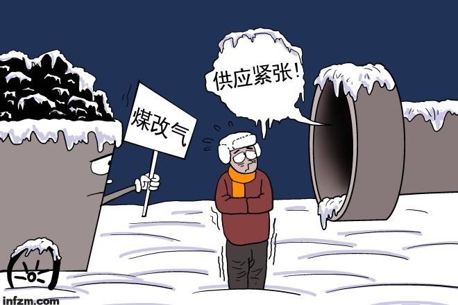 """""""气不够用""""也不能让民众寒冬挨冻。视觉中国"""