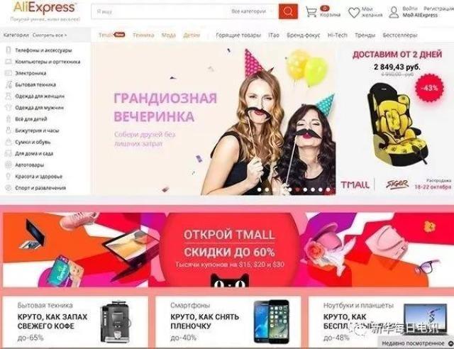 """阿里全球""""速卖通""""俄罗斯版官网页面"""