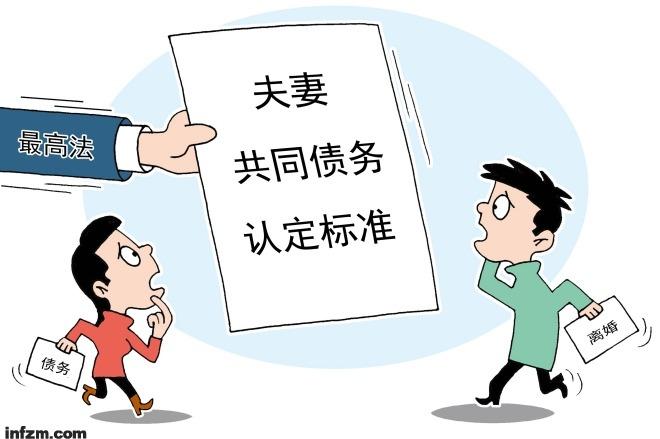 夫妻共同債務認定有了新規