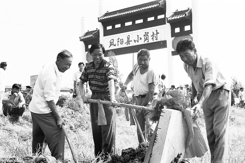 15 小岗:农村改革第一村土地分合路
