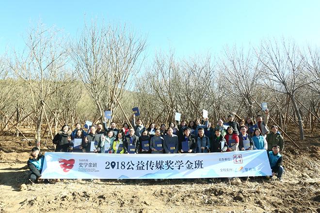 首届中国公益传媒奖学金班在京开班1