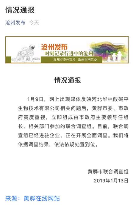 华林公司涉嫌传销,主要负责人已被警方控制2