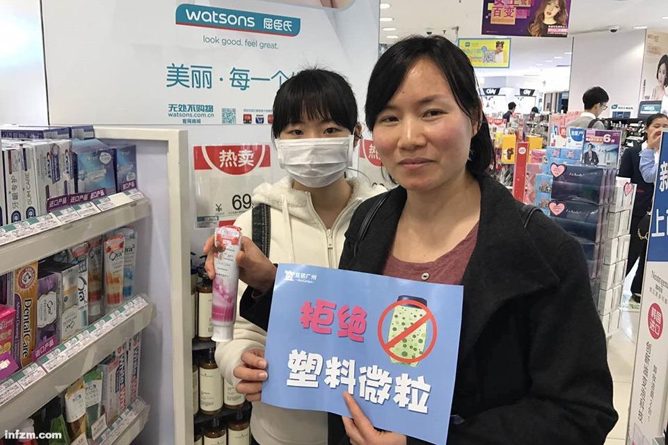 塑料微珠危害大,公益组织建议尽早停售1