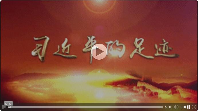 习近平的足迹丨京津冀联手共绘新蓝图
