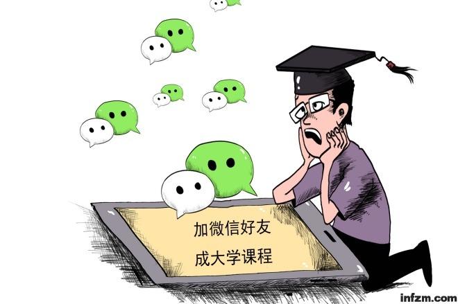 《荒唐的作业:向传销组织学习交朋友》最近,河南某高校一位老师因布置作业出了名,他要求学生本学期至少新增1000个微信好友,该项成绩计入期末总分。视觉中国.jpg