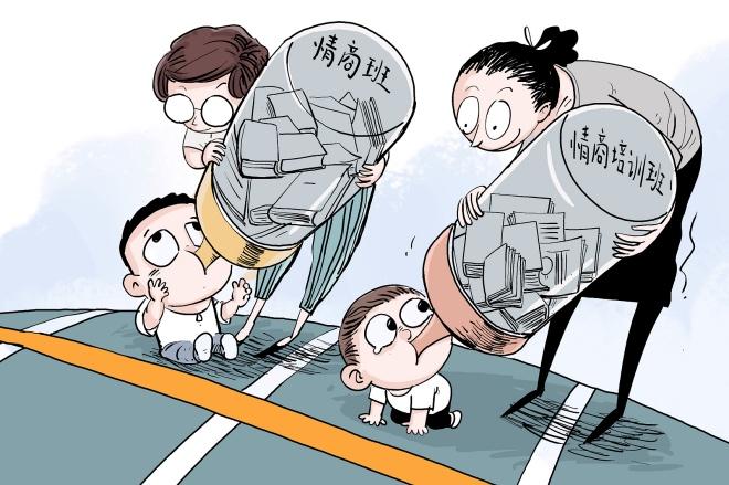 """《幼儿情商培训是个什么鬼》近日,不少针对少年儿童的""""情商培训班"""""""