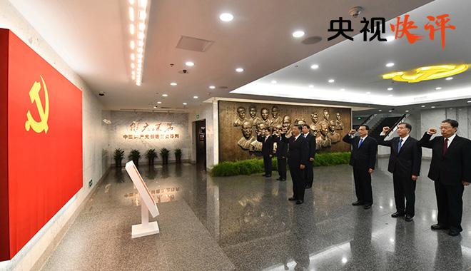 【央視快評】不忘初心牢記使命 在新時代把黨的自我革命推向深入——寫在中國共產黨成立98周年之際