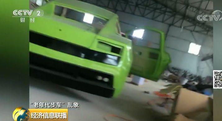 """央視曝""""老年代步車""""亂象:搭個棚子就造車,車身竟是約兩毫米的""""鐵皮""""…"""