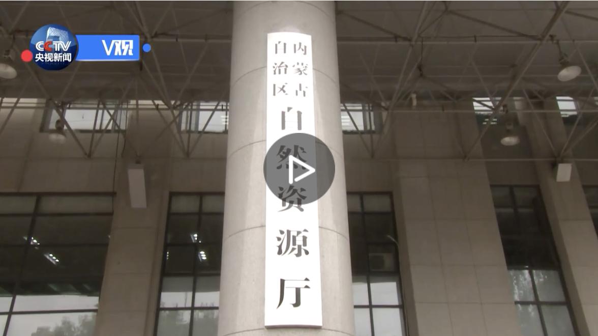 """视频:习近平在内蒙古考察并指导开展""""不忘初心、牢记使命""""主题教育"""