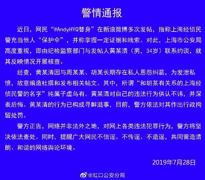 黄毅清因造谣周立波夫妇被行拘   南都早餐