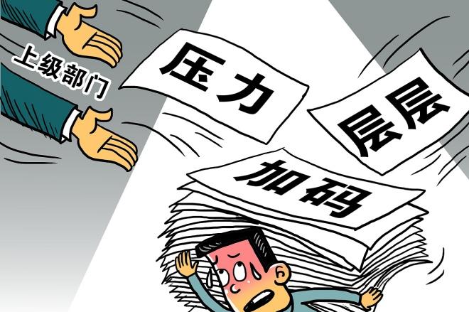 """《好經不能念歪了》國辦在2018年5月發布的通知中說,亂發文、出臺""""奇葩""""文件的現象侵犯了公民、法人和其他組織的合法權益,損害了政府公信力,通知要求嚴禁越權發文。"""