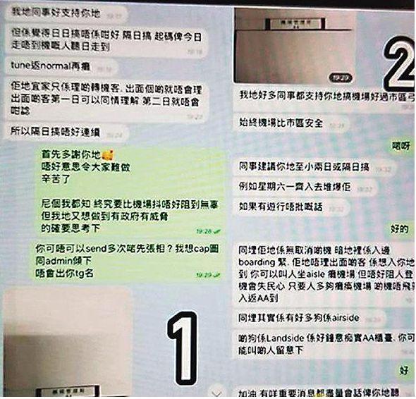 香港机管局正进行内部调查!如证实有不恰当行为,将严处