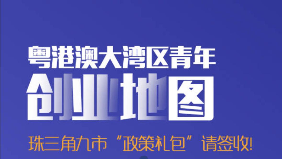 """香港青年:你的出路不在街头,大湾区创业""""有着数"""""""