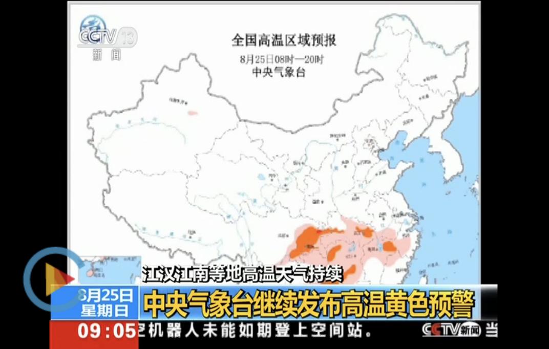 高温黄色预警!四川重庆湖北等地最高温达37-39℃ 局地达40℃以上