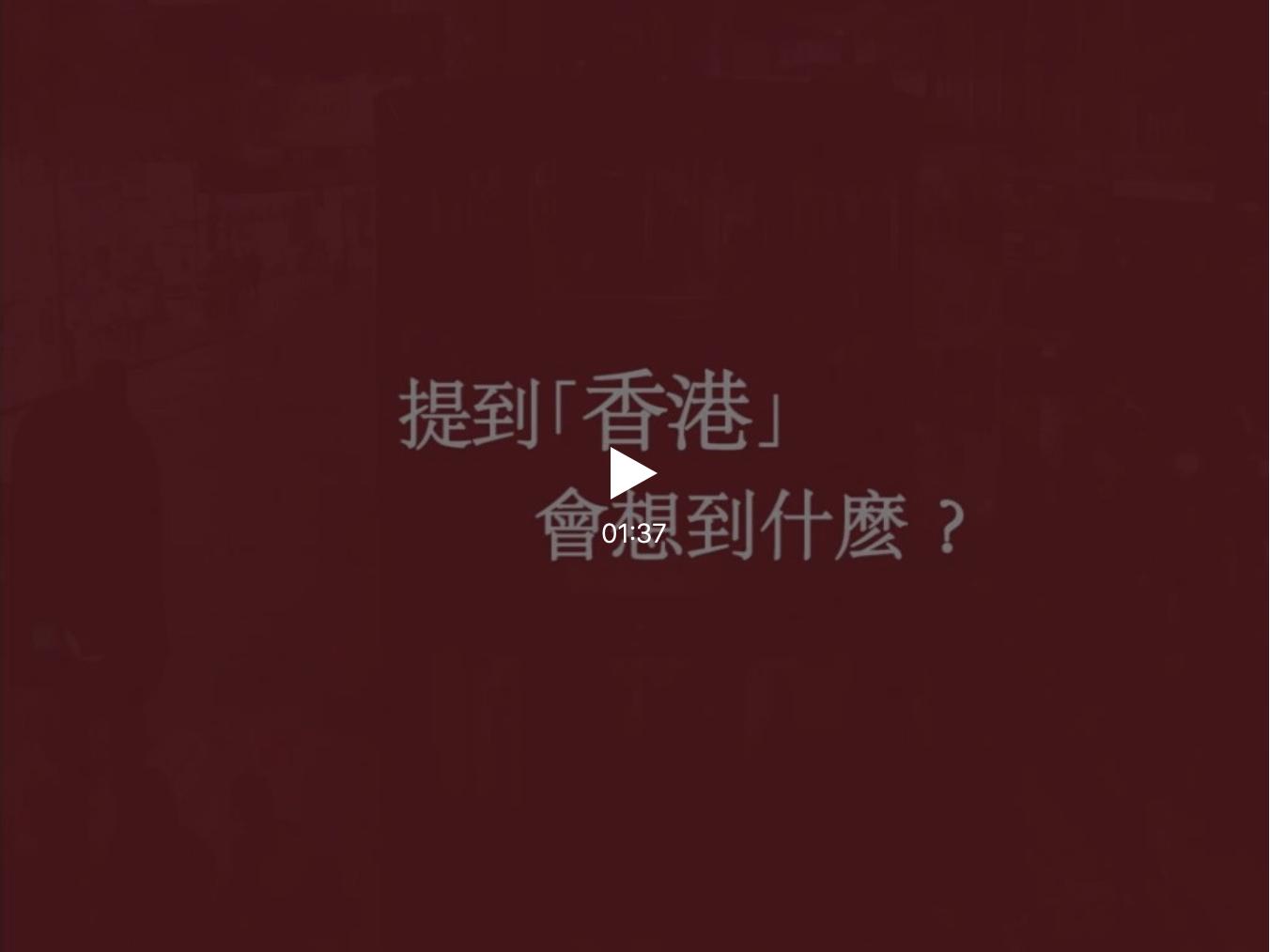 微视频 | 请把香港往昔的美好还给她