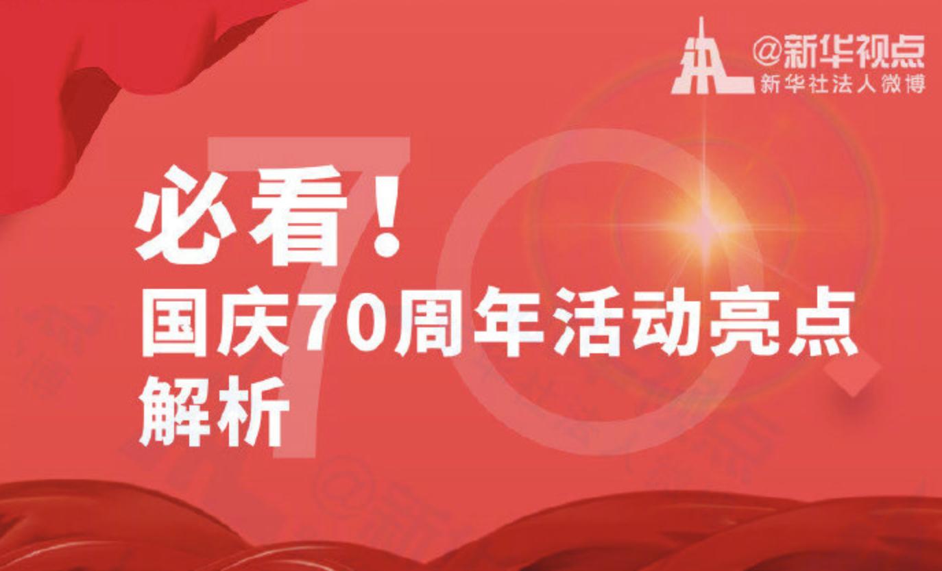 慶祝中華人民共和國成立70周年 首都北京將舉行隆重熱烈的慶祝活動