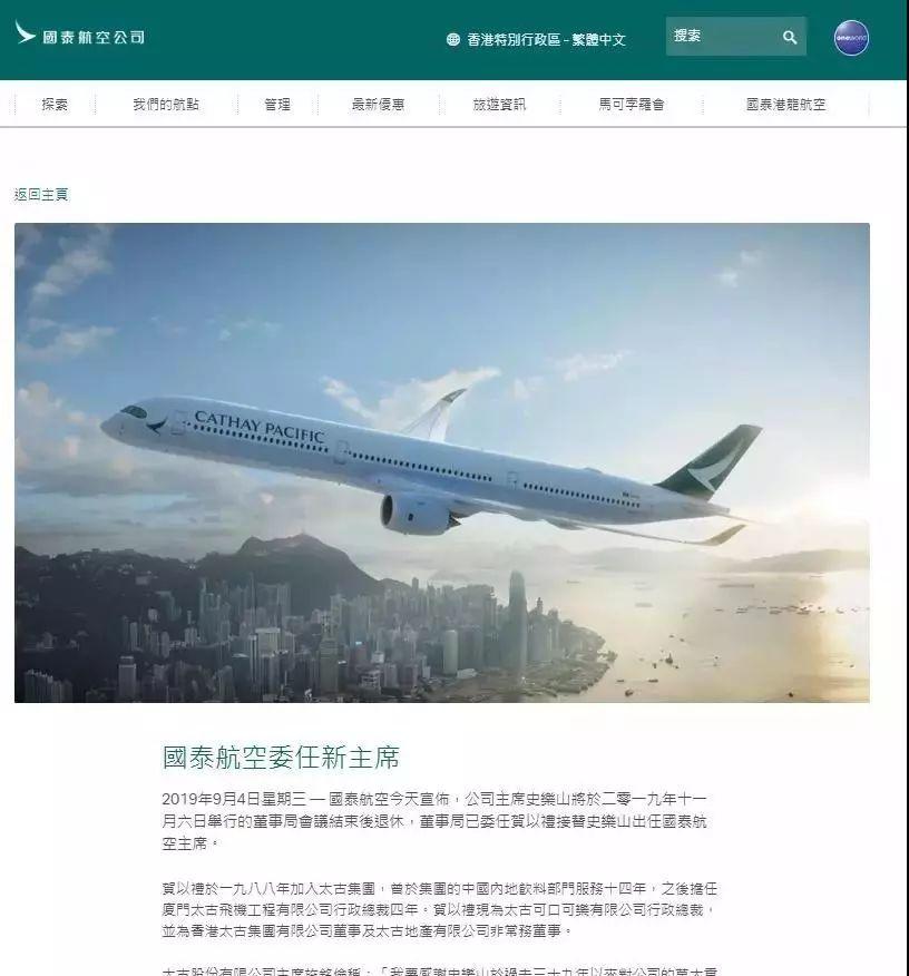 国泰航空官网截图