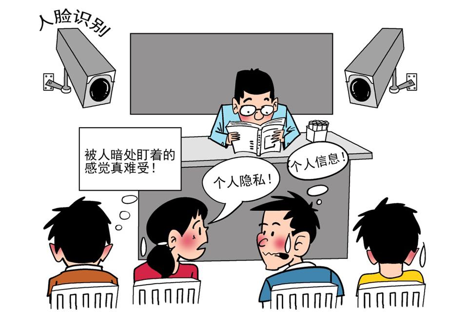 某高校试点课堂人脸识别分析学生行为一周教育热点