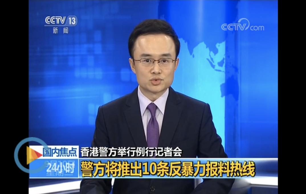 香港警方将推出10条反暴力报料热线