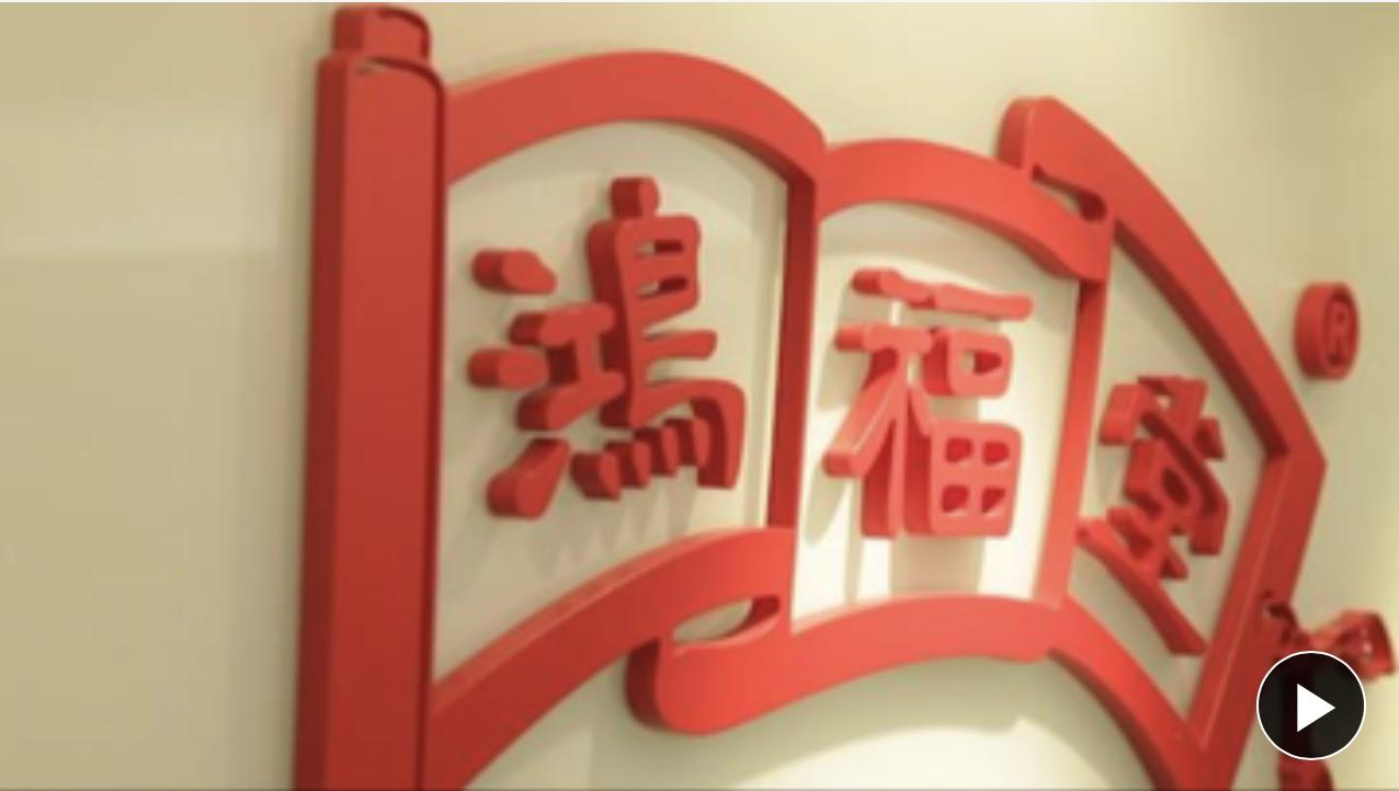 """香港鸿福堂为声明""""引起误解""""致歉,内地多个平台下架其产品"""