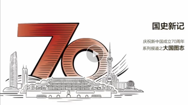 《国史新记》之大国图志(视频版)封面