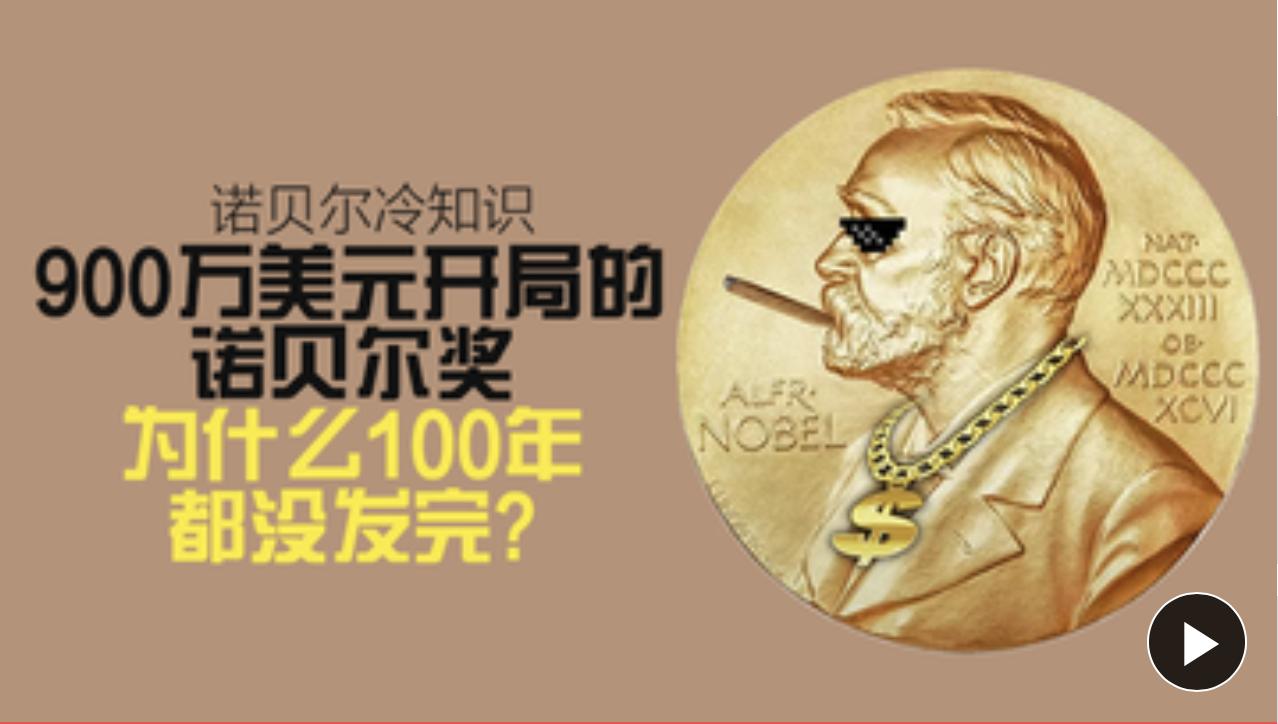 900万美元开局的诺贝尔奖,为什么100年都没发完?