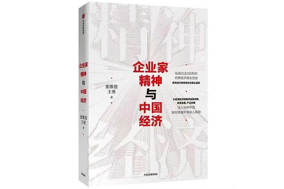 24 企业家精神与中国经济.jp