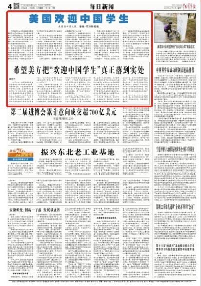 中国青年报版面。  截屏图