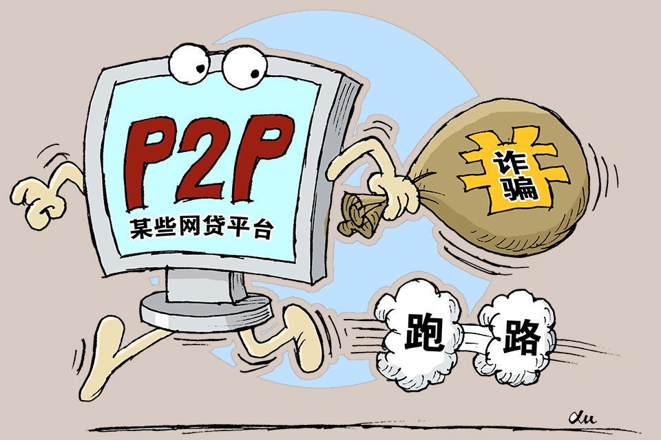 """復盤P2P:別讓這只是一場""""騙子和傻子""""的萬億鬧劇"""