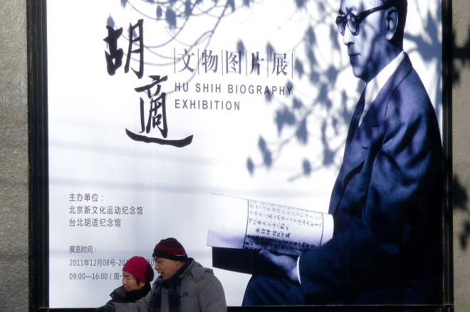《求是 | 胡适的死因》胡适逝世于上世纪一九六二年二月二十四日,离现在已经五十七年了。图为2011年,《胡适文物图片展》在北大红楼展出。