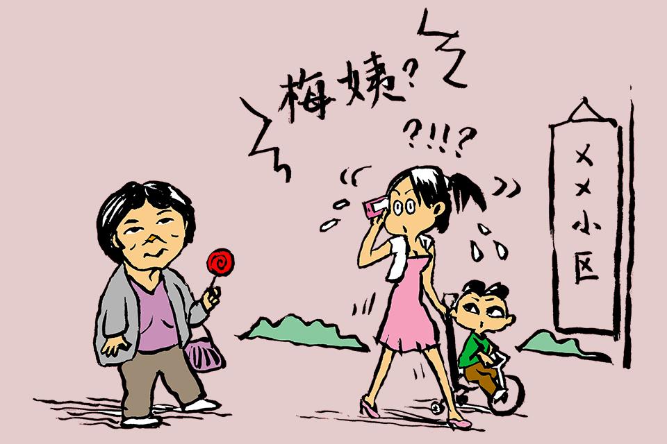 """""""梅姨""""刷屏,折射网民对拐卖儿童的愤怒和担忧"""